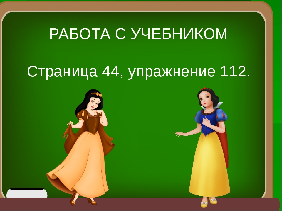 РАБОТА С УЧЕБНИКОМ Страница 44, упражнение 112.