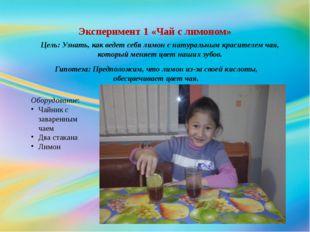 Эксперимент 1 «Чай с лимоном» Цель: Узнать, как ведет себя лимон с натуральны