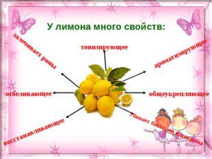 У лимона много свойств: залечивает раны восстанавливающее Убивает бактерии и