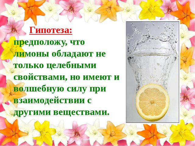 Гипотеза: предположу, что лимоны обладают не только целебными свойствами, но...