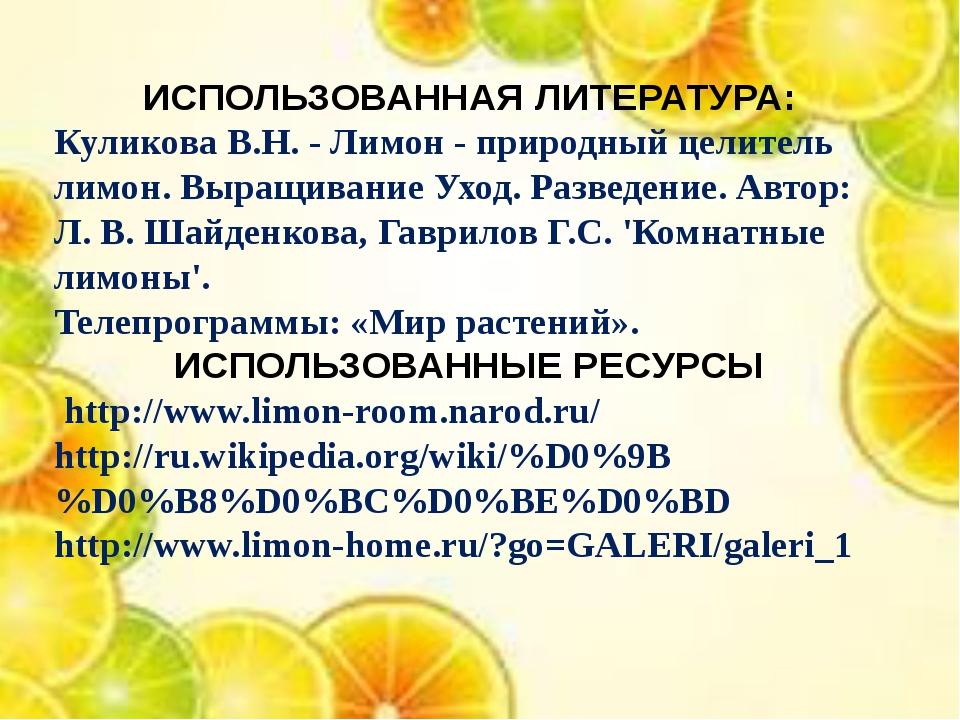 ИСПОЛЬЗОВАННАЯ ЛИТЕРАТУРА: Куликова В.Н. - Лимон - природный целитель лимон....
