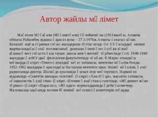 Автор жайлы мәлімет Мақатаев Мұқағали (Мұқаметқали) Сүлейменұлы (1931жылғы,