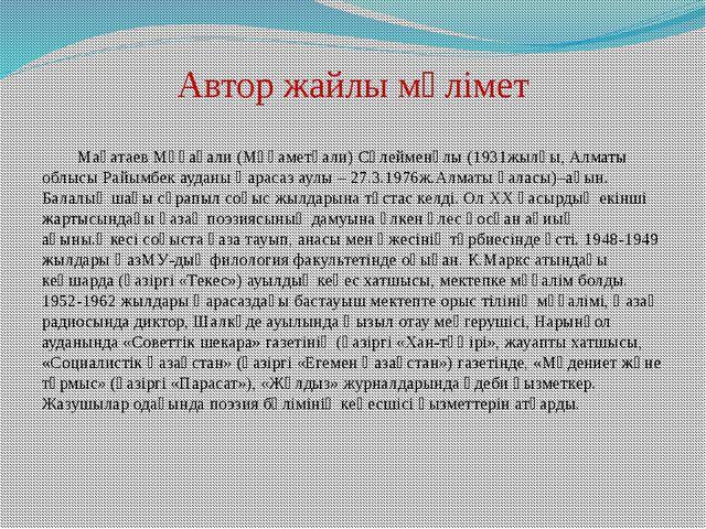 Автор жайлы мәлімет Мақатаев Мұқағали (Мұқаметқали) Сүлейменұлы (1931жылғы,...