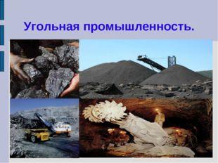 Угольная промышленность.