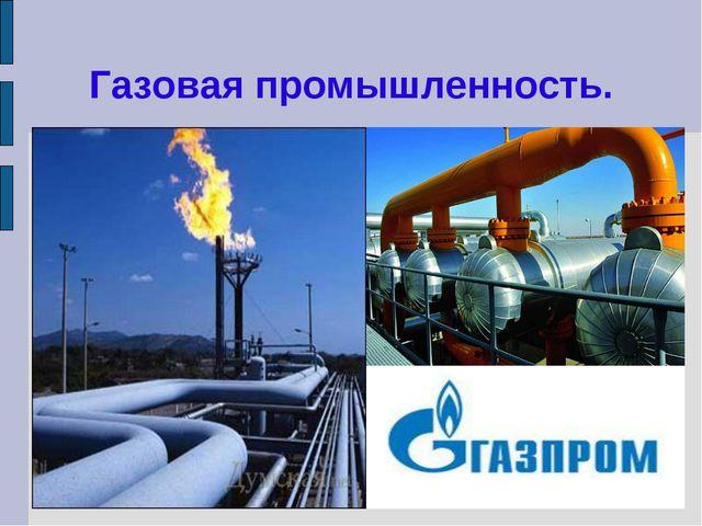 Газовая промышленность.