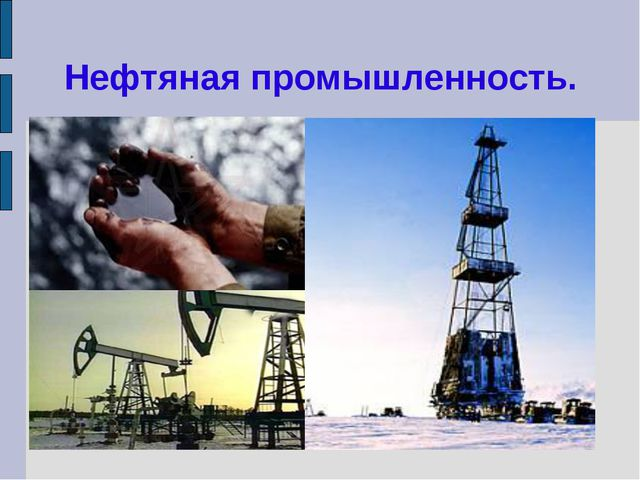 Нефтяная промышленность.