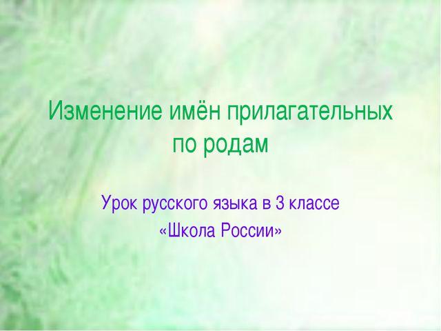 Изменение имён прилагательных по родам Урок русского языка в 3 классе «Школ...