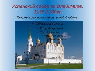 Успенский собор во Владимире. 1158-1160гг. Покровского монастыря город Суздаль