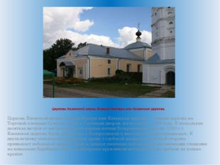 Церковь Казанской иконы Божьей Матери или Казанская церковь Церковь Казанской