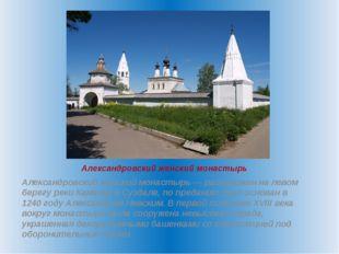 Александровский женский монастырь Александровский женский монастырь — располо