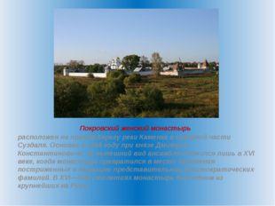 Покровский женский монастырь расположен на правом берегу реки Каменка в север