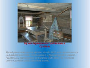 Музей деревянного зодчества в Суздале Музей расположился на месте, где до 191