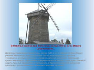 Ветряные шатровые мельницы конца XVIII в. из с. Мошок Судогодского... Ветряны