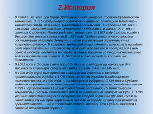 2.История В начале XII века при Юрии Долгоруким был центром Ростово-Суздальск