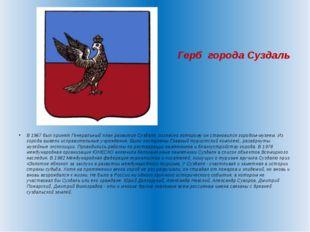 Герб города Суздаль В 1967 был принят Генеральный план развития Суздаля, сог