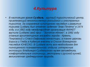 4.Культура В настоящее время Суздаль - крупный туристический центр, привлекаю