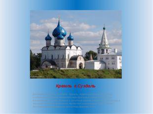Кремль г.Суздаль Древнейшая часть Суздаля - Кремль. Композиционным центром су