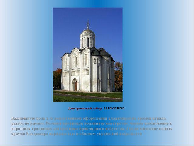 Дмитриевский собор. 1194-1197гг. Важнейшую роль в художественном оформлении в...