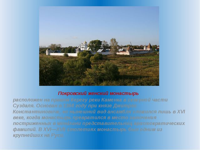 Покровский женский монастырь расположен на правом берегу реки Каменка в север...