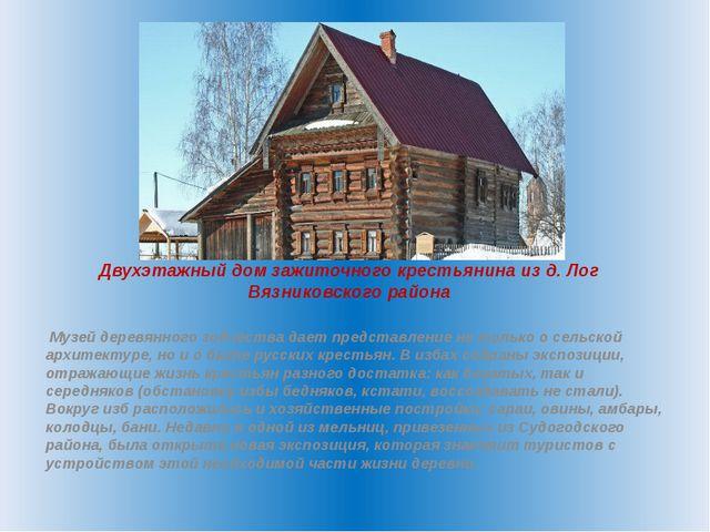 Двухэтажный дом зажиточного крестьянина из д. Лог Вязниковского района Музей...