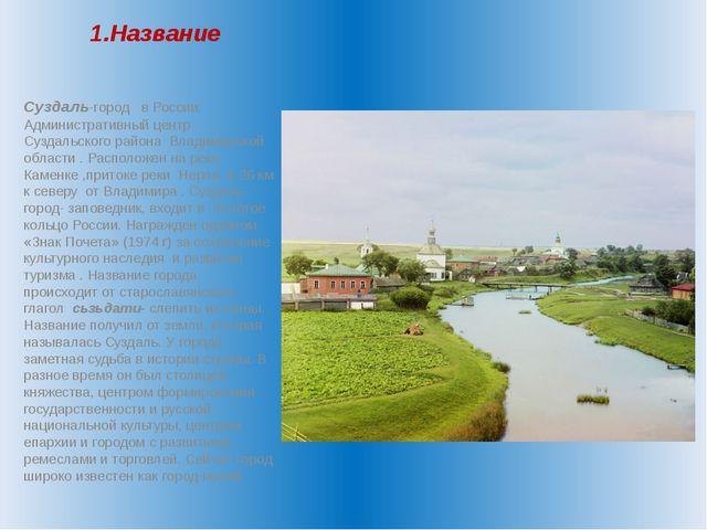 1.Название Суздаль-город в России, Административный центр Суздальского района...