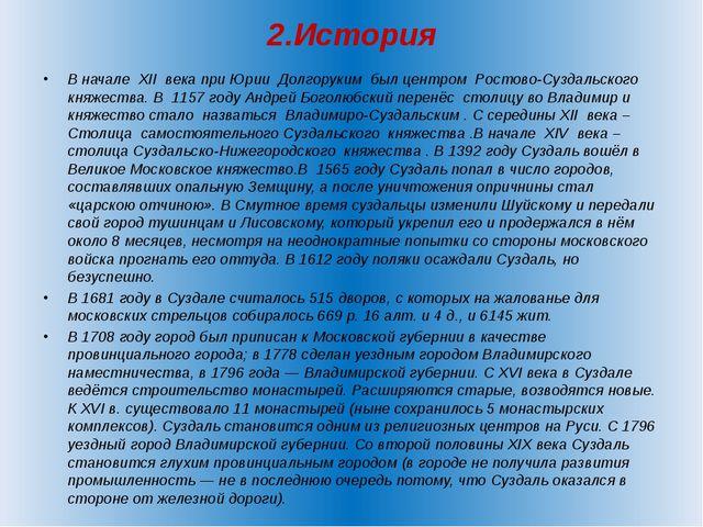 2.История В начале XII века при Юрии Долгоруким был центром Ростово-Суздальск...