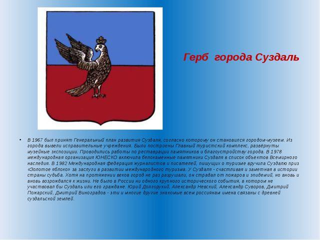 Герб города Суздаль В 1967 был принят Генеральный план развития Суздаля, сог...