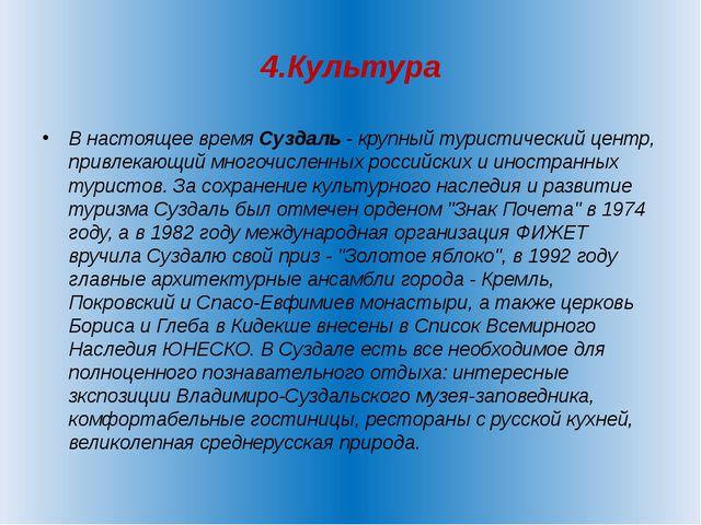 4.Культура В настоящее время Суздаль - крупный туристический центр, привлекаю...