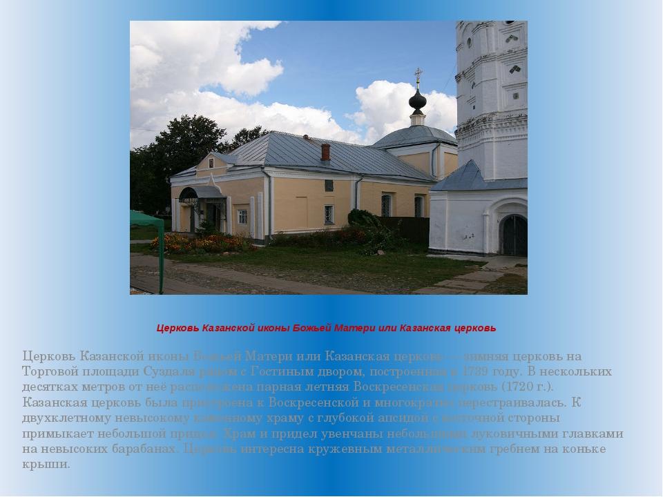 Церковь Казанской иконы Божьей Матери или Казанская церковь Церковь Казанской...