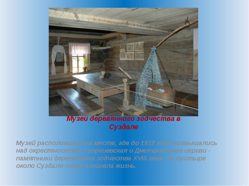 Музей деревянного зодчества в Суздале Музей расположился на месте, где до 191...