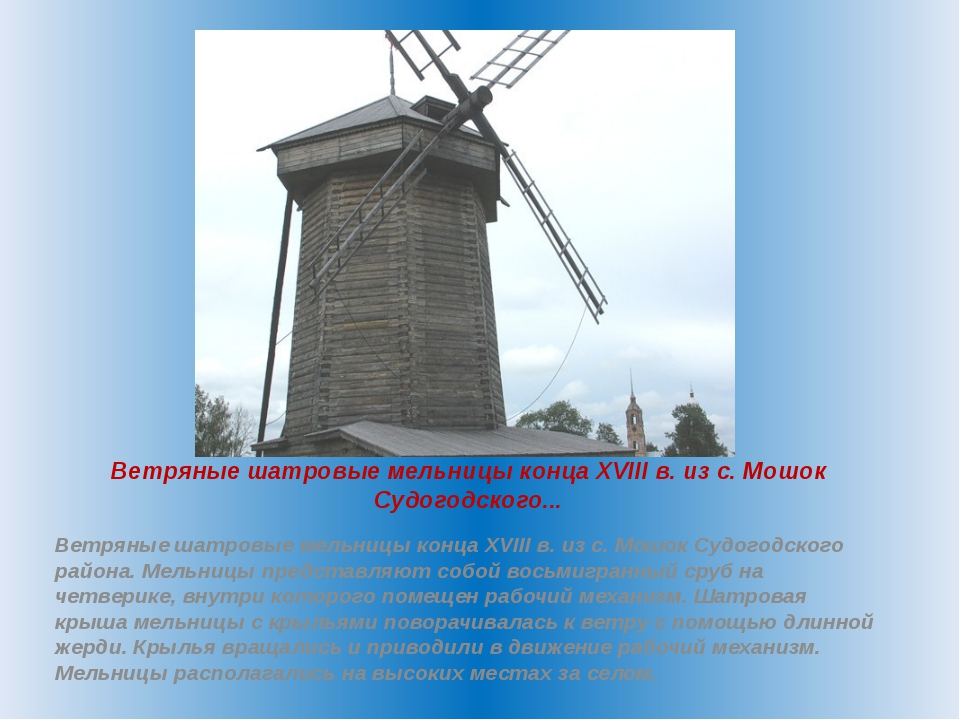 Ветряные шатровые мельницы конца XVIII в. из с. Мошок Судогодского... Ветряны...