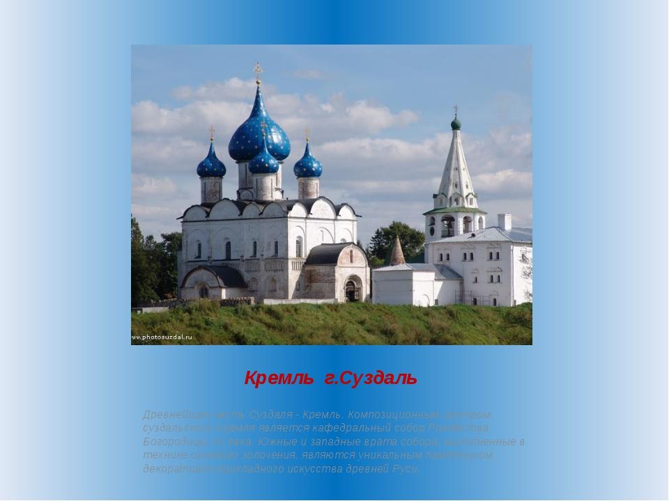 Кремль г.Суздаль Древнейшая часть Суздаля - Кремль. Композиционным центром су...