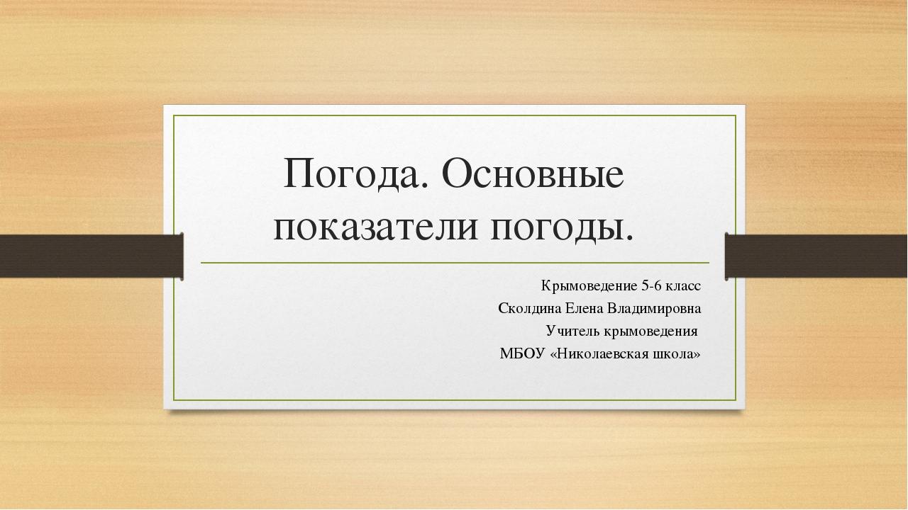 Погода. Основные показатели погоды. Крымоведение 5-6 класс Сколдина Елена Вла...