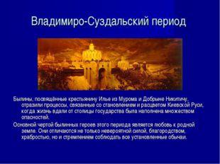 Владимиро-Суздальский период Былины, посвящённые крестьянину Илье из Мурома и