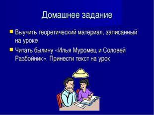 Домашнее задание Выучить теоретический материал, записанный на уроке Читать б