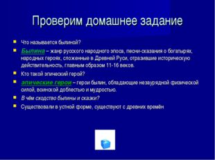 Проверим домашнее задание Что называется былиной? Былина – жанр русского наро