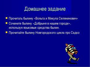 Домашнее задание Прочитать былину «Вольга и Микула Селянинович» Сочините были