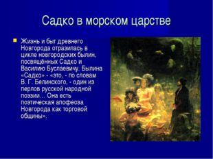 Садко в морском царстве Жизнь и быт древнего Новгорода отразилась в цикле нов