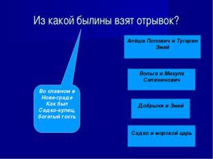 Из какой былины взят отрывок? Добрыня и Змей Алёша Попович и Тугарин Змей Сад