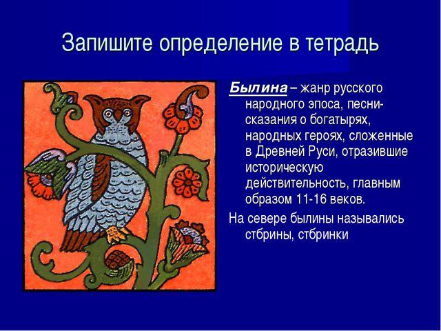 Запишите определение в тетрадь Былина – жанр русского народного эпоса, песни-...