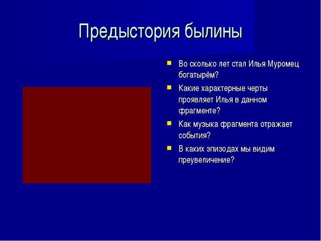 Предыстория былины Во сколько лет стал Илья Муромец богатырём? Какие характер...