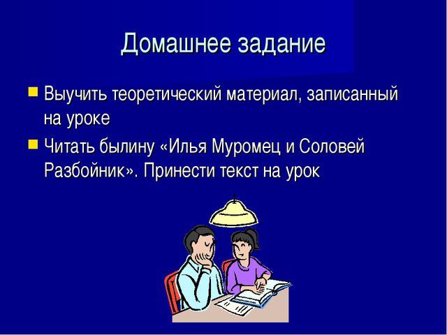 Домашнее задание Выучить теоретический материал, записанный на уроке Читать б...