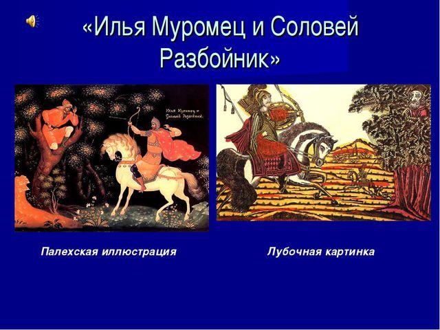 «Илья Муромец и Соловей Разбойник» Палехская иллюстрация Лубочная картинка