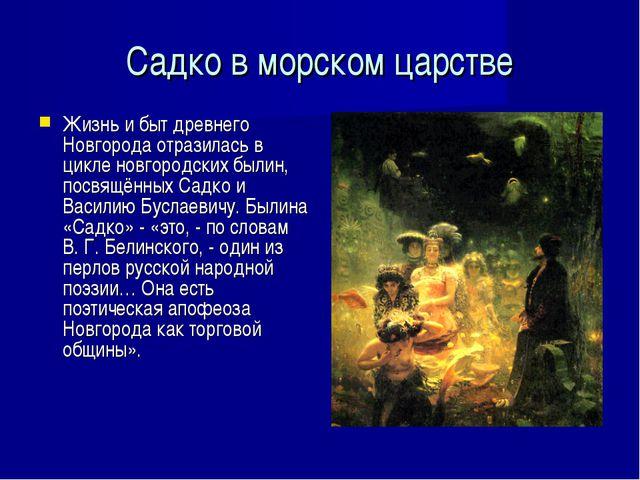 Садко в морском царстве Жизнь и быт древнего Новгорода отразилась в цикле нов...