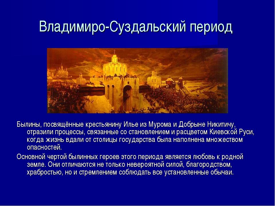 Владимиро-Суздальский период Былины, посвящённые крестьянину Илье из Мурома и...