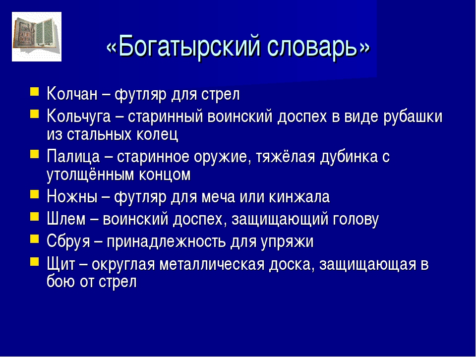 «Богатырский словарь» Колчан – футляр для стрел Кольчуга – старинный воинский...