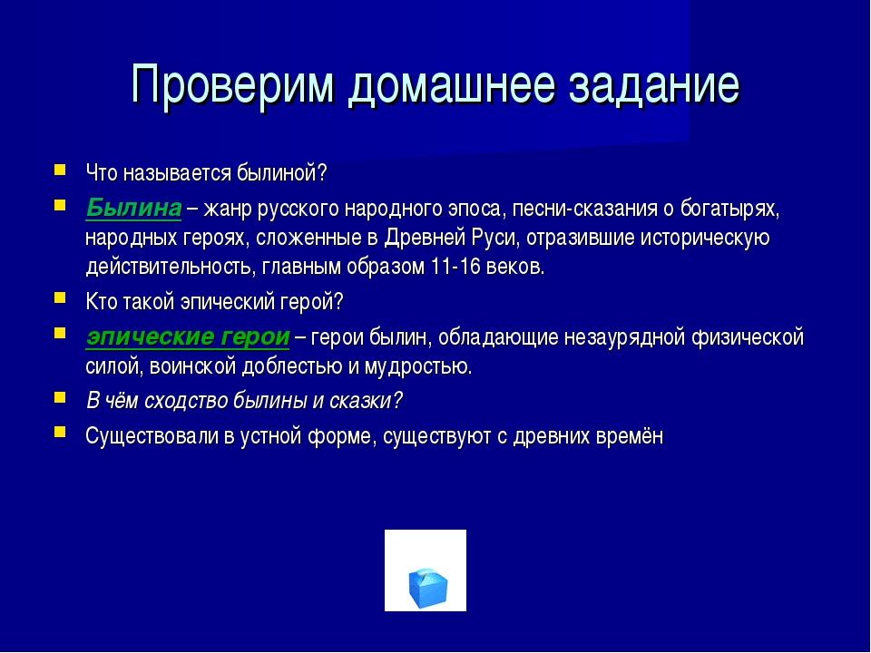 Проверим домашнее задание Что называется былиной? Былина – жанр русского наро...