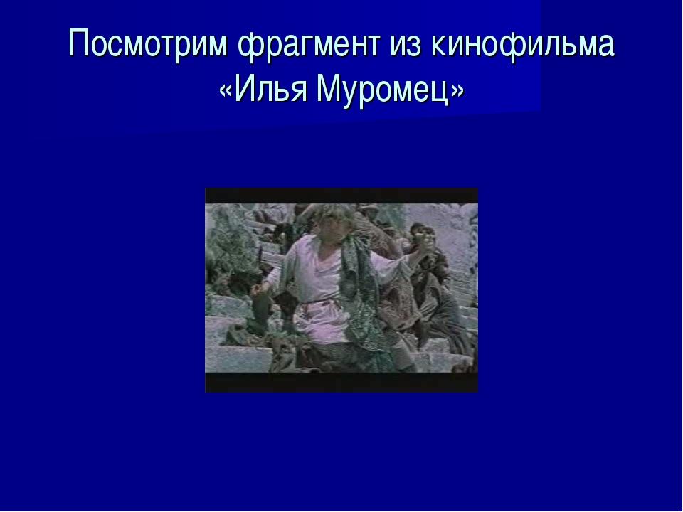 Посмотрим фрагмент из кинофильма «Илья Муромец»