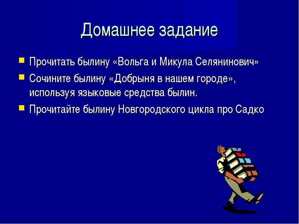 Домашнее задание Прочитать былину «Вольга и Микула Селянинович» Сочините были...