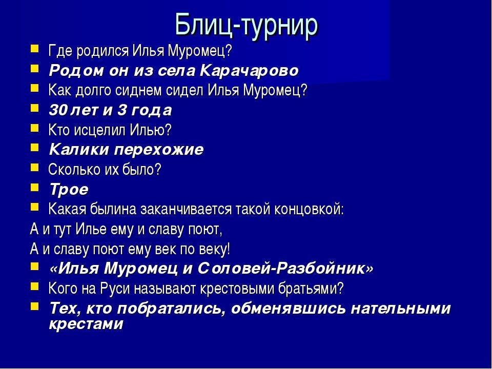 Блиц-турнир Где родился Илья Муромец? Родом он из села Карачарово Как долго с...